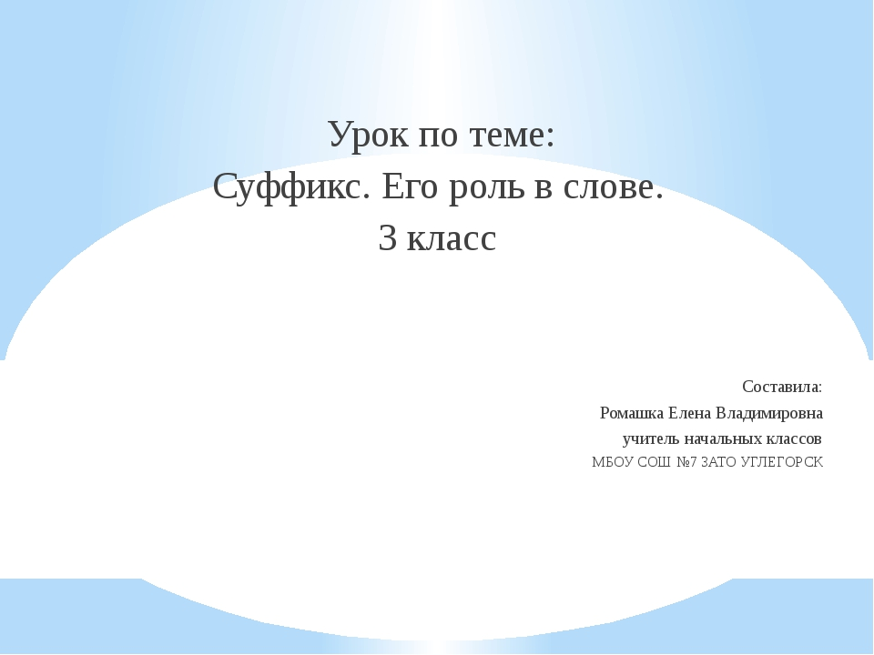 Урок по теме: Суффикс. Его роль в слове. 3 класс Составила: Ромашка Елена Вл...