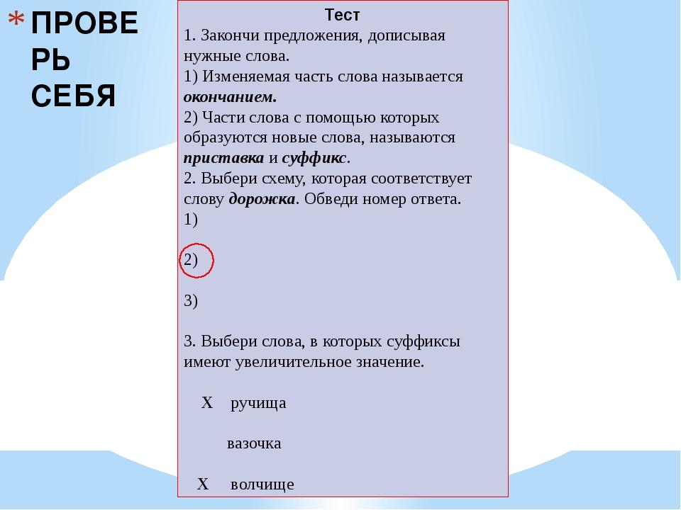 ПРОВЕРЬ СЕБЯ Тест 1. Закончи предложения, дописывая нужные слова. 1) Изменяем...