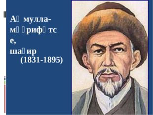 Аҡмулла-мәғрифәтсе, шағир (1831-1895)