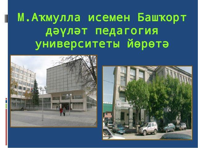 М.Аҡмулла исемен Башҡорт дәүләт педагогия университеты йөрөтә