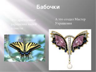 Бабочки А это создал Мастер Украшения Это драгоценные украшения нашей планеты