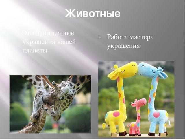 Животные Это драгоценные украшения нашей планеты Работа мастера украшения