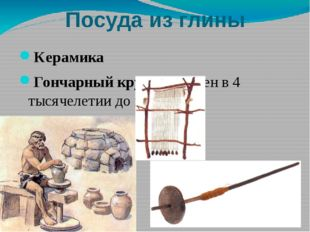Посуда из глины Керамика Гончарный круг изобретен в 4 тысячелетии до н.э. Тка
