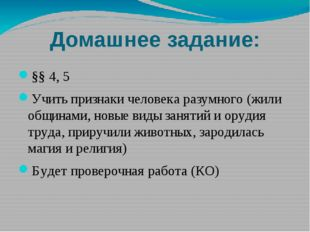 Домашнее задание: §§ 4, 5 Учить признаки человека разумного (жили общинами, н