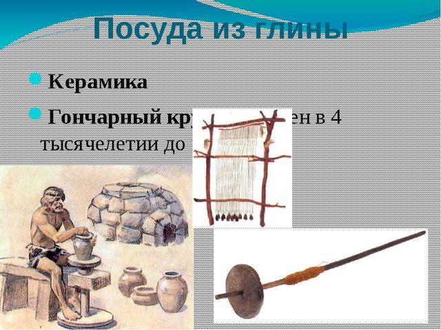 Посуда из глины Керамика Гончарный круг изобретен в 4 тысячелетии до н.э. Тка...