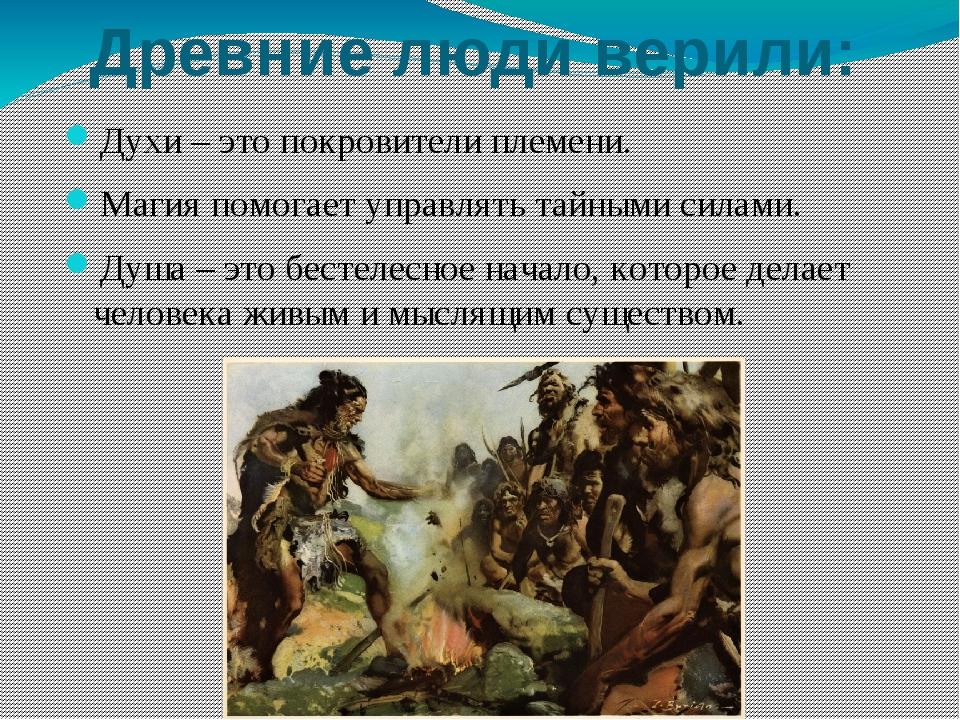 Древние люди верили: Духи – это покровители племени. Магия помогает управлять...