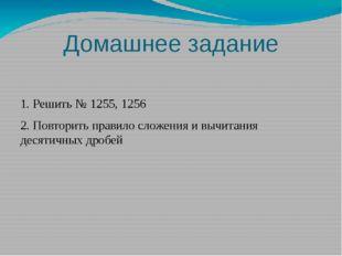 Домашнее задание 1. Решить № 1255, 1256 2. Повторить правило сложения и вычит