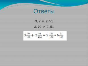 Ответы 3, 7 и 2, 51 3, 70 > 2, 51