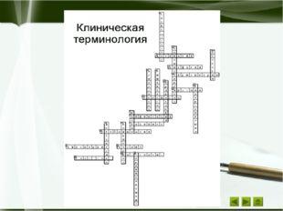 Тест на уровень усвоения материала № Вопрос Выбор ответа 1 В латинском языке