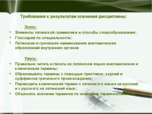 МанускриптЛингвист Абдоминальный Аквариум РабиологГеография Ан