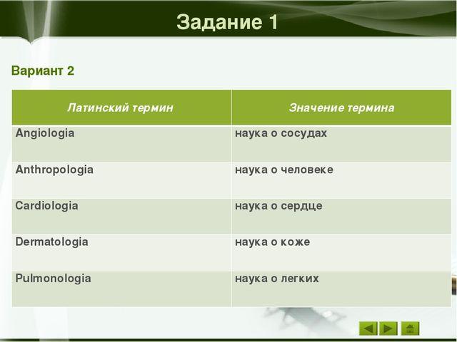 Задание 2 Вариант 2 Значение термина Русский термин Воспаление уха отит Хрон...
