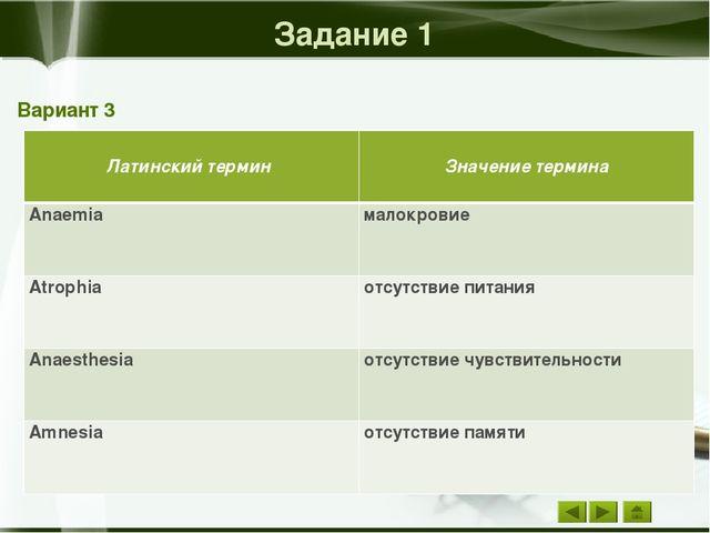 Задание 2 Вариант 3 Значение термина Русский термин Мышечная опухоль миома В...