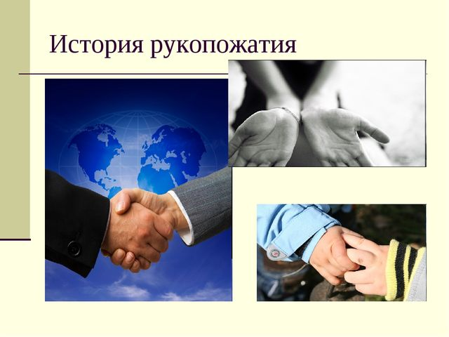 История рукопожатия