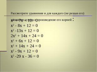 Рассмотрите уравнения и для каждого (не решая его) запишите сумму и произвед