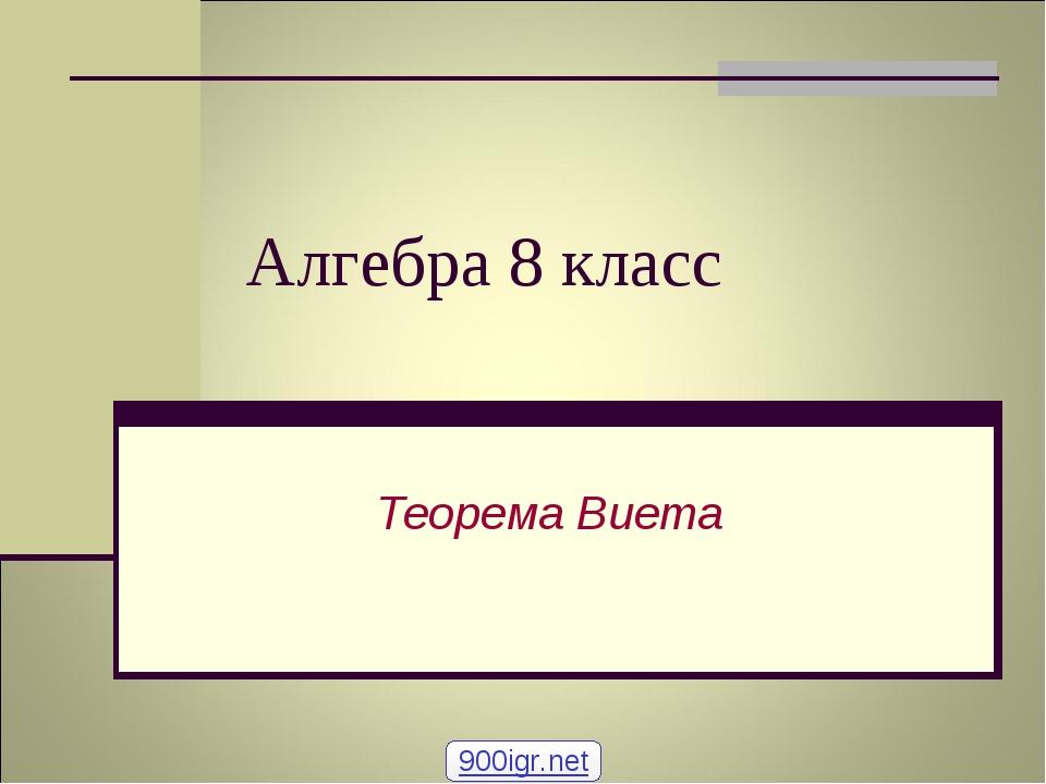 Алгебра 8 класс Теорема Виета 900igr.net