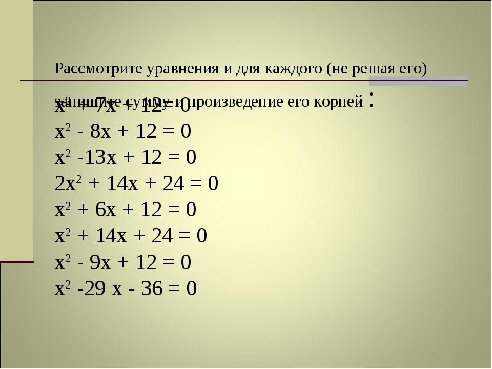 Рассмотрите уравнения и для каждого (не решая его) запишите сумму и произвед...