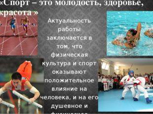 Актуальность работы заключается в том, что физическая культура и спорт оказы
