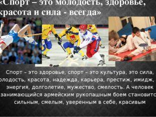 Спорт – это здоровье, спорт – это культура, это сила, молодость, красота, над