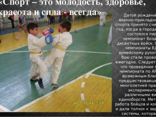 Датой рождения АРБ как военно-прикладного вида спорта принято считать 1979 го