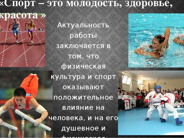 Актуальность работы заключается в том, что физическая культура и спорт оказы...