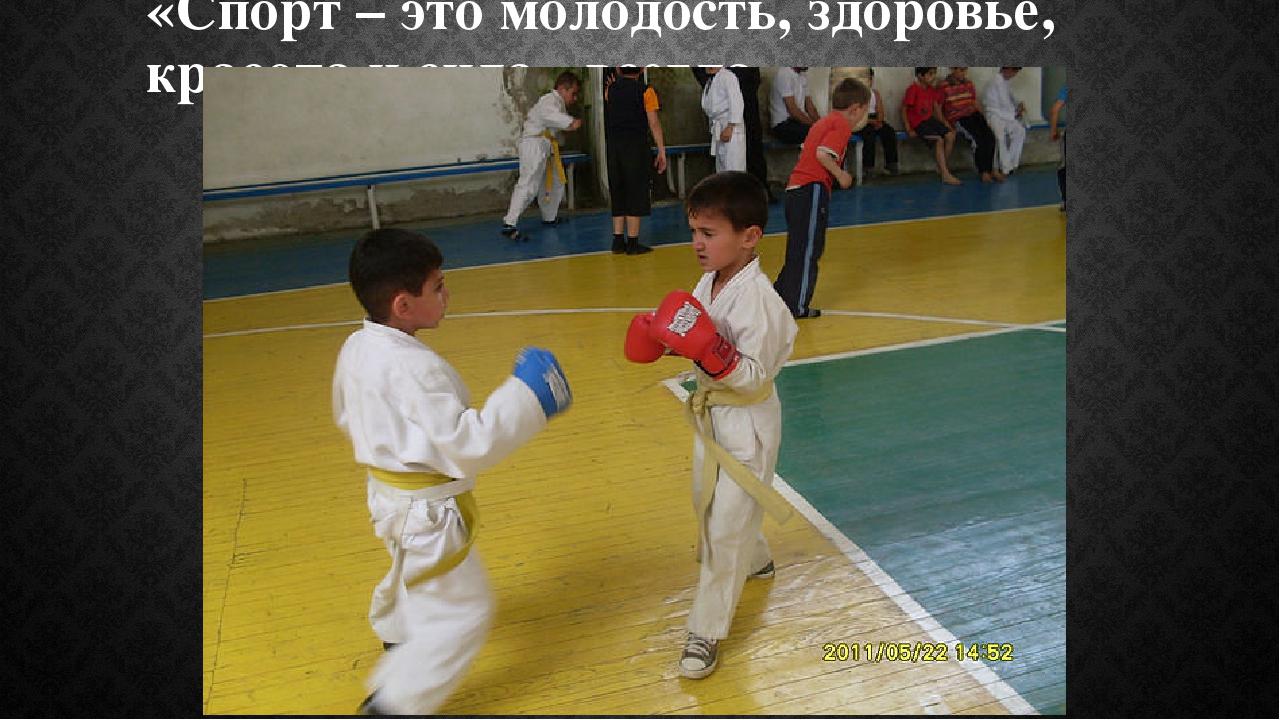 «Спорт – это молодость, здоровье, красота и сила - всегда»