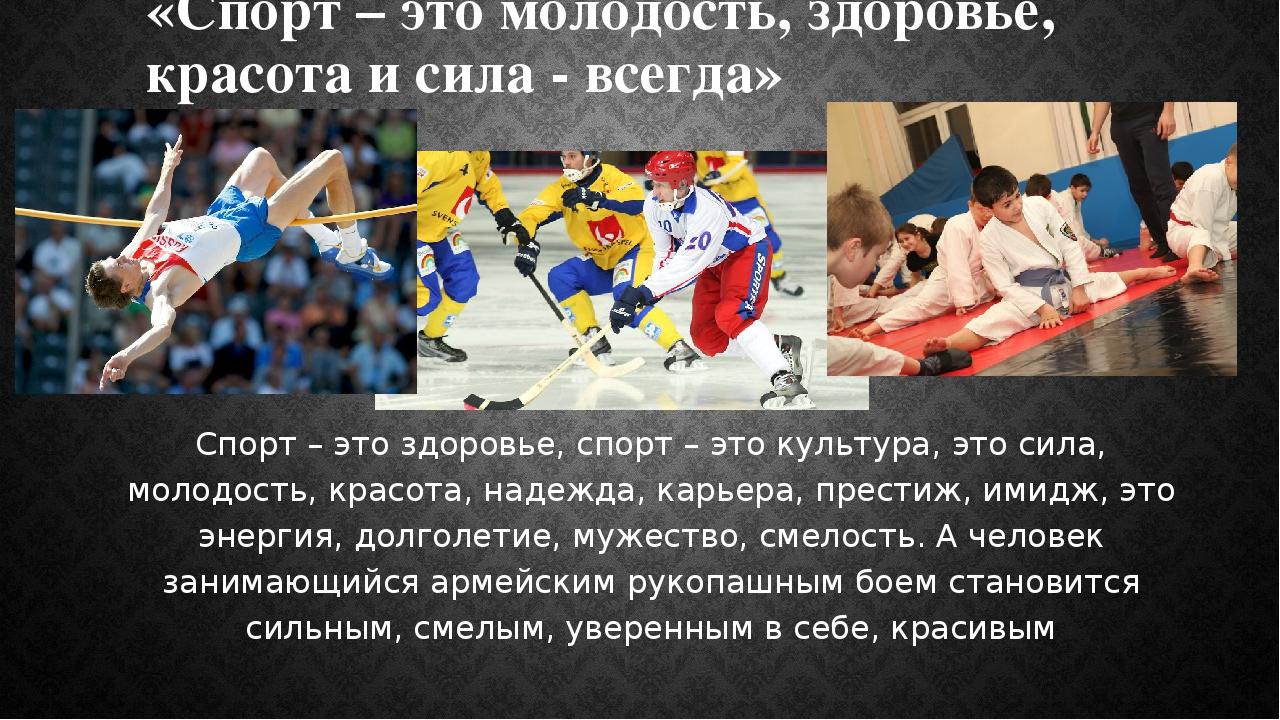 Спорт – это здоровье, спорт – это культура, это сила, молодость, красота, над...