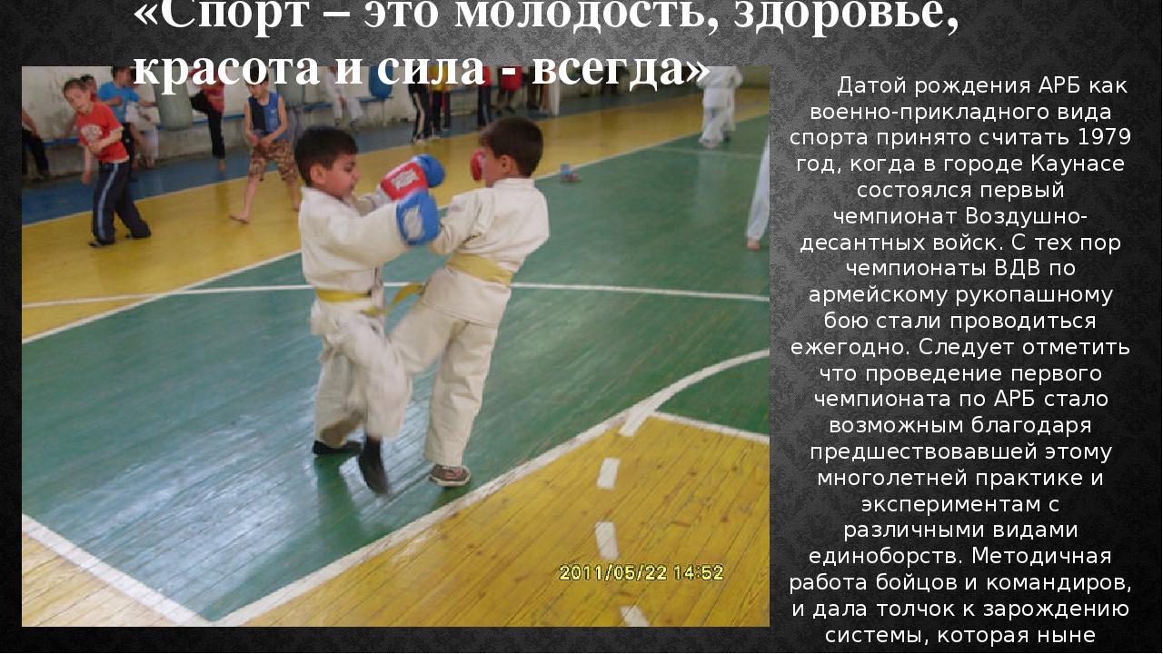 Датой рождения АРБ как военно-прикладного вида спорта принято считать 1979 го...