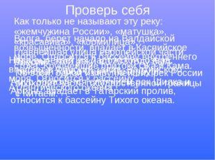 Проверь себя По этой, одной из крупнейших рек России проходит часть государст