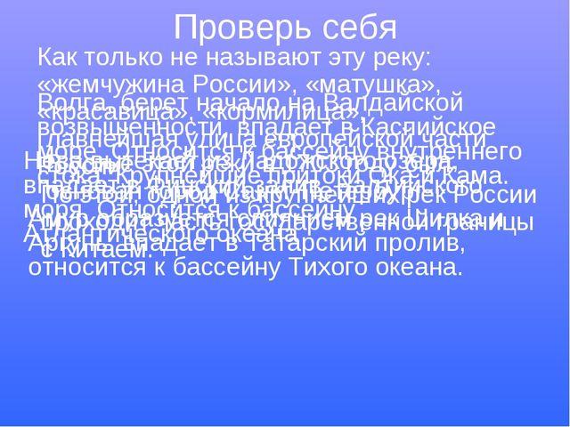 Проверь себя По этой, одной из крупнейших рек России проходит часть государст...