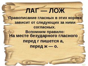 Спишите, вставляя буквы Написать изл_жение, распол_гаться у реки, относительн