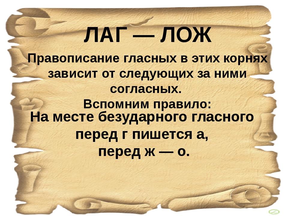 Спишите, вставляя буквы Написать изл_жение, распол_гаться у реки, относительн...