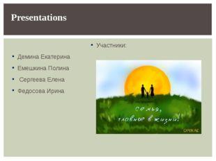 Участники: Демина Екатерина Емешкина Полина Сергеева Елена Федосова Ирина Pre