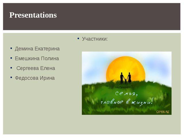 Участники: Демина Екатерина Емешкина Полина Сергеева Елена Федосова Ирина Pre...