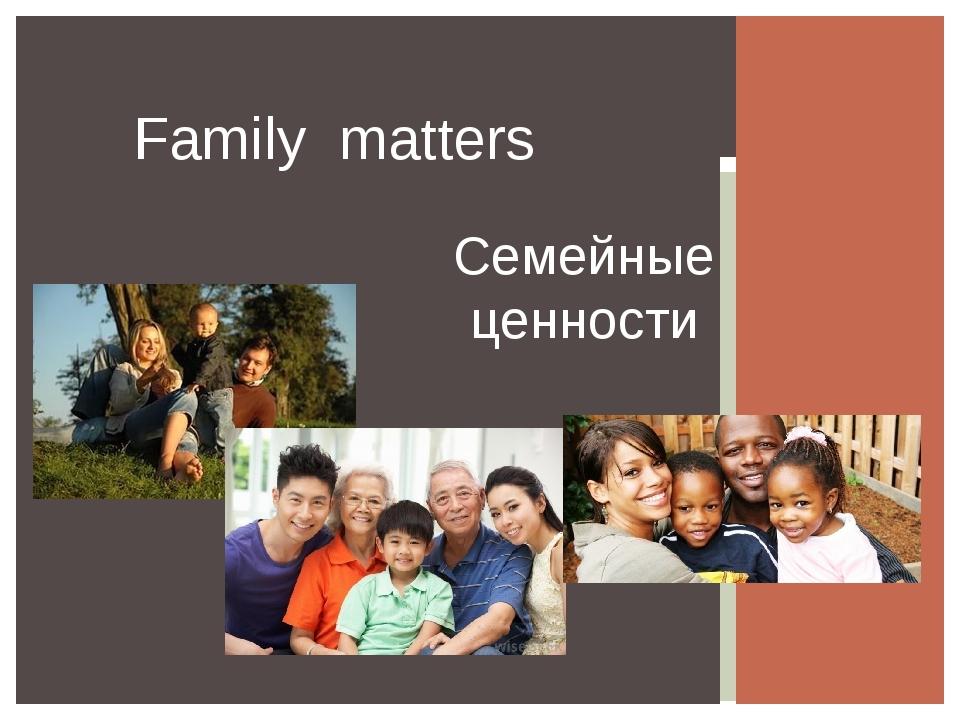 Семейные ценности Family matters