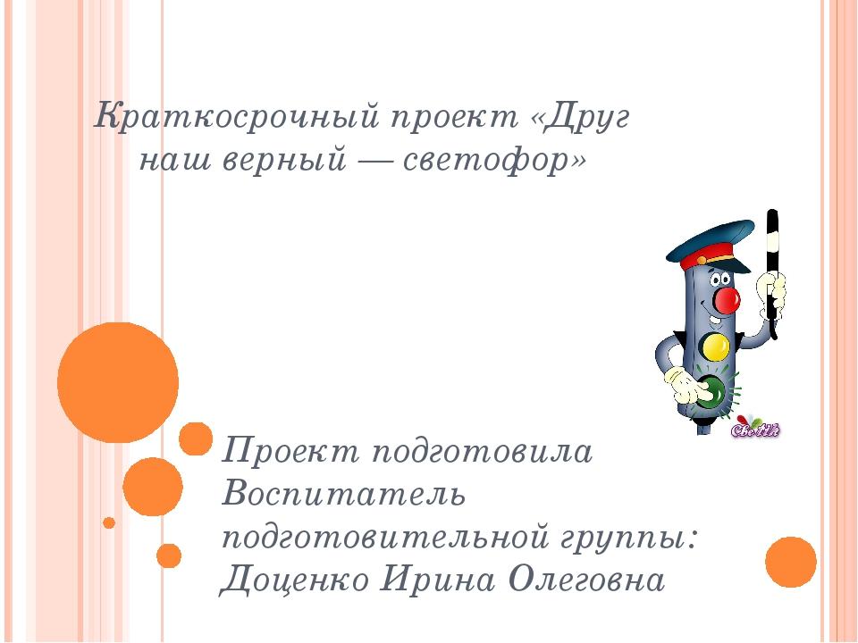 Краткосрочный проект «Друг наш верный— светофор» Проект подготовила Воспитат...