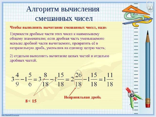 Алгоритм вычисления смешанных чисел