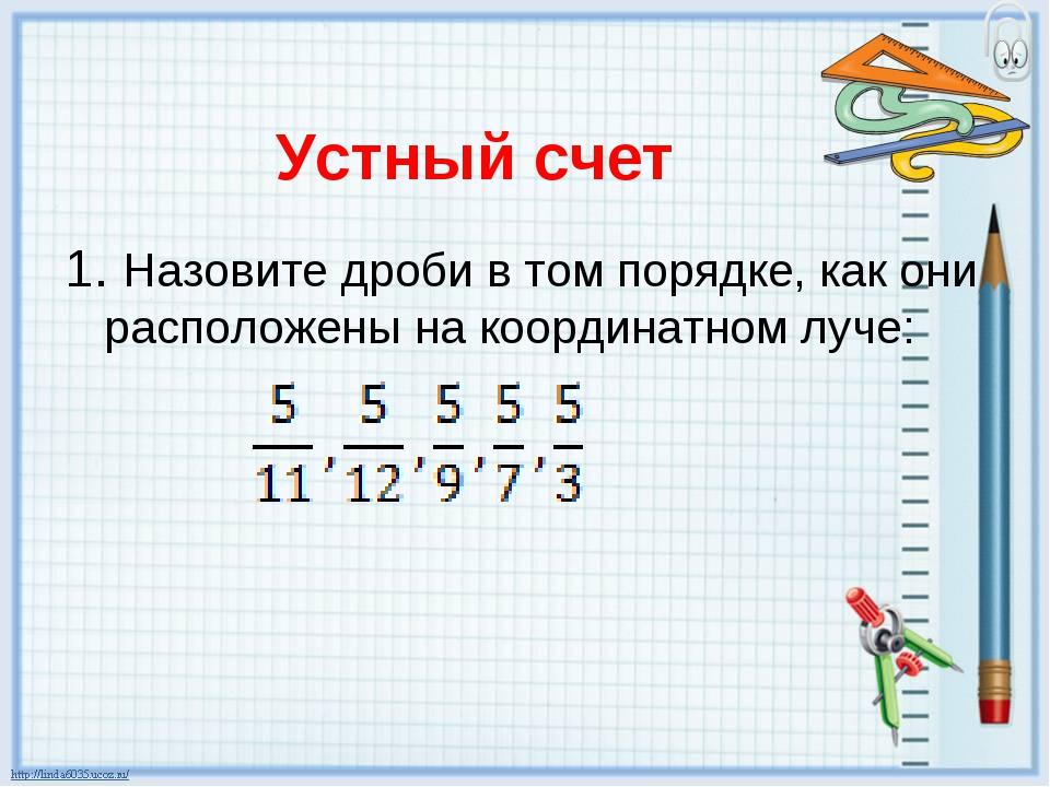 Устный счет 1. Назовите дроби в том порядке, как они расположены на координат...