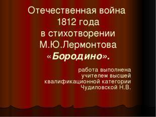 Отечественная война 1812 года в стихотворении М.Ю.Лермонтова «Бородино». рабо