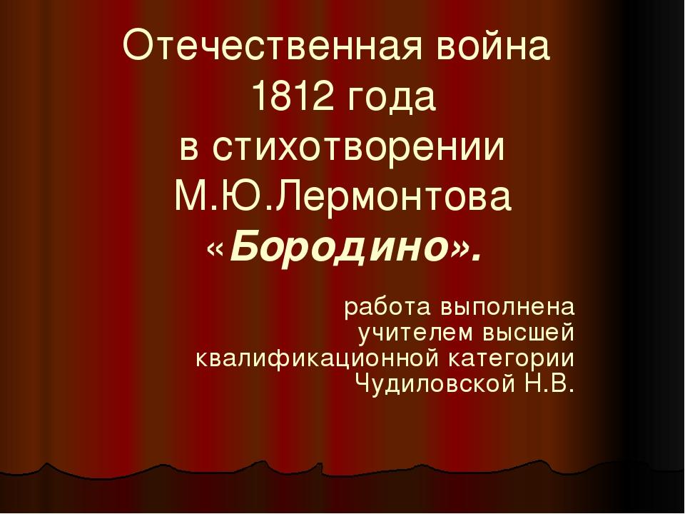 Отечественная война 1812 года в стихотворении М.Ю.Лермонтова «Бородино». рабо...