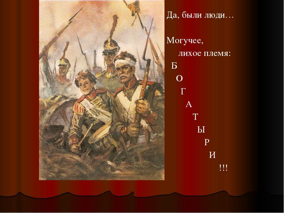 Да, были люди… Могучее, лихое племя: Б О Г А Т Ы Р И !!!