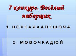 7 конкурс. Весёлый наборщик 1. Н С Р К А Я А А П К Ш О Ч А 2. М О В О Ч К А Д