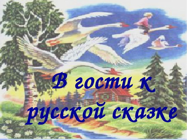 В гости к русской сказке