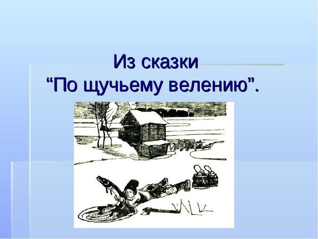 """Из сказки """"По щучьему велению""""."""