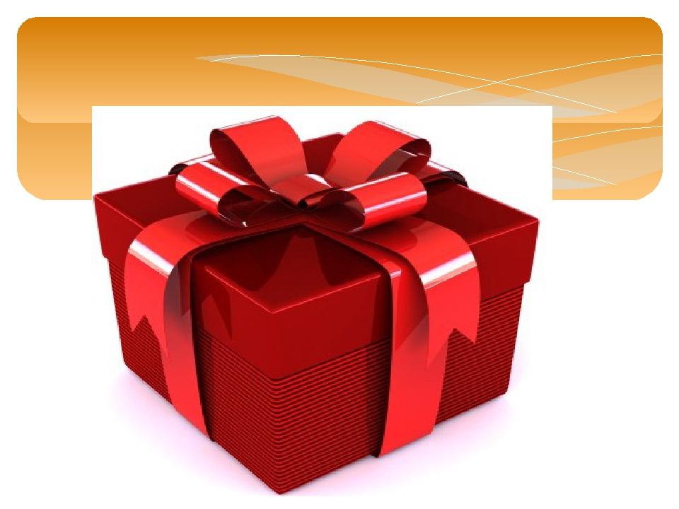 Подарки скидки вектор 98