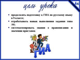 продолжить подготовку к ГИА по русскому языку в 9 классе; отрабатывать навык