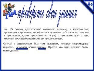 А6. Из данных предложений выпишите слово(-а), в котором(-ых) правописание при