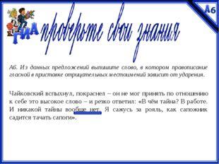 А6. Из данных предложений выпишите слово, в котором правописание гласной в пр