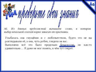 А6. Из данных предложений выпишите слово, в котором выборначальнойгласной