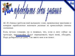 А6. Из данных предложений выпишите слово, правописание приставки в котором оп