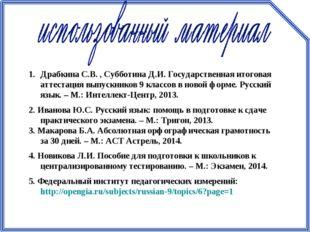 Драбкина С.В. , Субботина Д.И. Государственная итоговая аттестация выпускнико